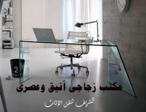 مكتب زجاجى خفيف وأنيق ,مكتب زجاجى بشكل حلو ,الشريف لنقل الاثاث بمصر